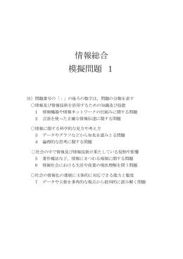 模擬問題-1(PDF)