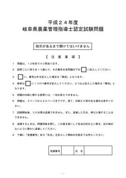 平成24年度試験問題(PDF形式100kB)