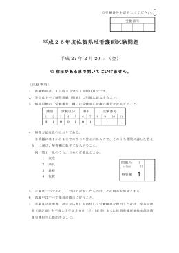 平成26年度佐賀県准看護師試験問題