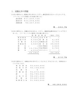 1.流動比率の問題