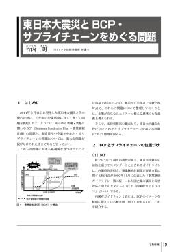 東日本大震災とBCP・サプライチェーンをめぐる問題(PDFファイル)