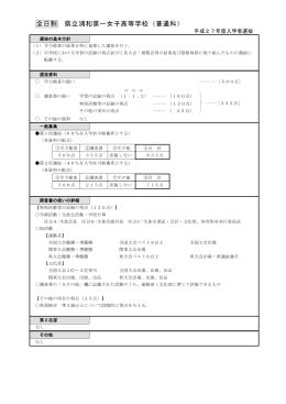 全日制 県立浦和第一女子高等学校(普通科)