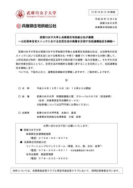 武庫川女子大学と兵庫県住宅供給公社が連携 ~公社保有住宅ストック