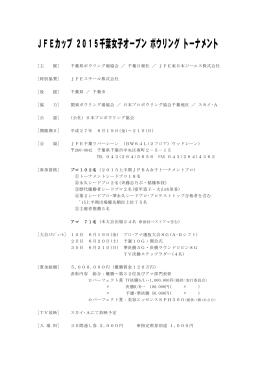 JFEカップ2015千葉女子オープンボウリングトーナメント
