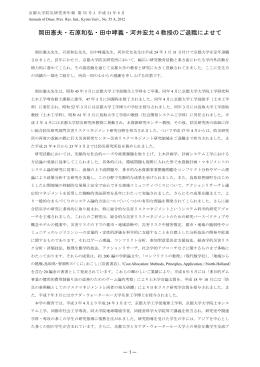 岡田憲夫・石原和弘・田中哮義・河井宏允4教授のご退職によせて