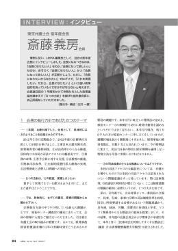 インタビュー 東京弁護士会前年度会長 斎藤義房会員 (LIBRA2013年7