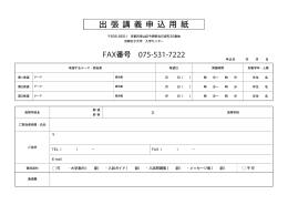 出 張 講 義 申 込 用 紙 FAX番号 075-531-7222