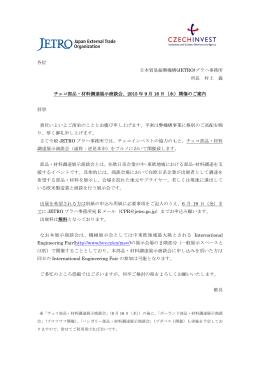 各位 日本貿易振興機構(JETRO)プラハ事務所 所長 村上 義 チェコ部品
