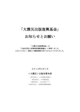 「大震災出版復興基金」 お知らせとお願い