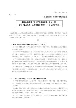 翻訳出版事業「アジアの現代文芸」シリーズ 新刊『萎れた花