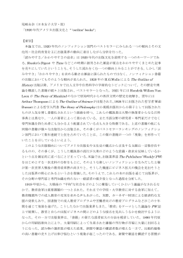 """尾崎永奈(日本女子大学・院) 「1920 年代アメリカ出版文化と """" `outline"""