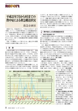 平成23年7月から9月までの 熱中症による救急搬送状況