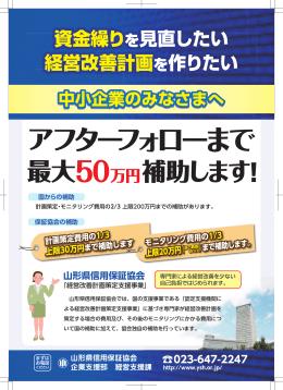 アフターフォローまで - 山形県信用保証協会