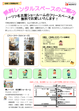 ※詳しくは、名古屋ショールームまでお問い合わせください。 ノーリツ