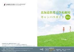 北海道教育大学札幌校 キャンパスガイド