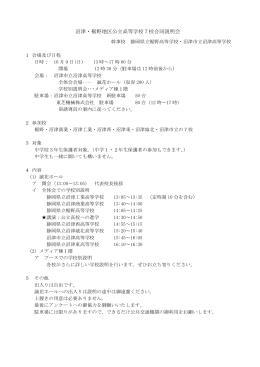 沼津・裾野地区公立高等学校7校合同説明会