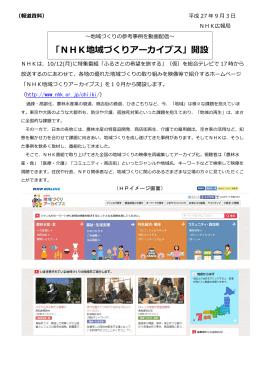 「NHK地域づくりアーカイブス」開設
