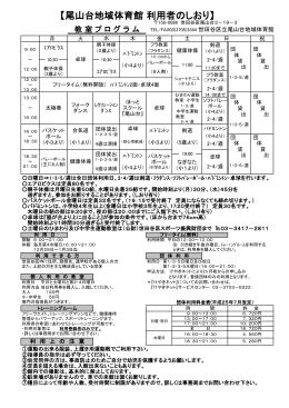 【尾山台地域体育館 利用者のしおり】