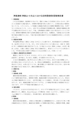 神室山・小又山 - 山形県ホームページ