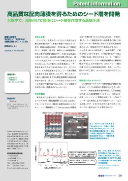 高品質な配向薄膜を得るためのシード層を開発[ PDF:1.1MB ]
