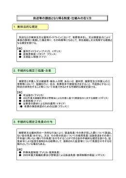配布資料31-1 供述等の誘因となり得る制度・仕組みの在り方[PDF]