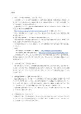 Q&A 1 何かしらの奨学金を得ることができますか。 主な制度として、日本