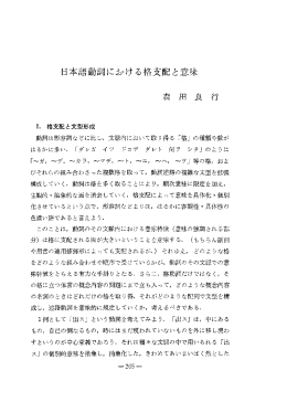 日本語 調における格支配と意味 ー. 格支配と文型形成 軍」言司は形容詞