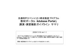 講演・演習撮影ガイドライン サマリ