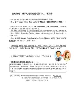 お知らせ 神戸町社協結婚相談サロン事務局