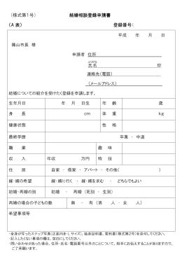 結婚相談登録申請書 結婚相談登録申請書