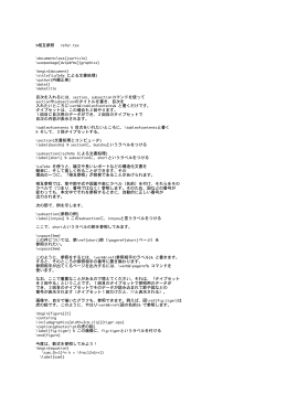 %相互参照 refer.tex \documentclass{jsarticle} \usepackage[dvipdfmx