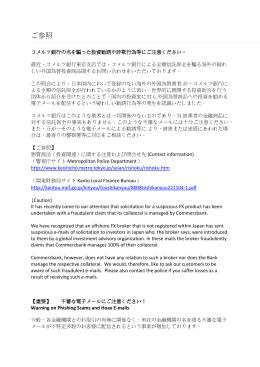 ご参照 - commerzbank.jp