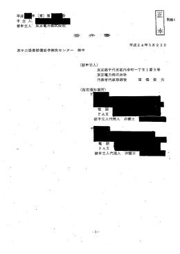 事例5 参照資料(別紙1~4)