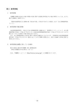 第2 参照情報 - UR都市機構