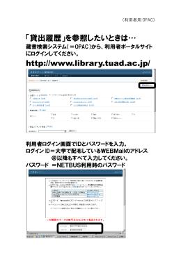 「貸出履歴」を参照したいときは… http://www.library.tuad.ac.jp/