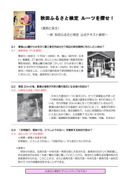 (質問と答え) ~新 秋田ふるさと検定 公式テキスト参照~