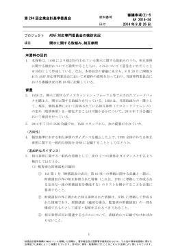 (2)-5 開示に関する取組み