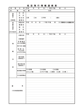 低空飛行情報連絡表