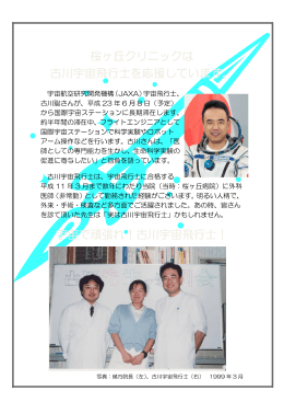 桜ヶ丘クリニックは 古川宇宙飛行士を応援しています。 宇宙で頑張れ