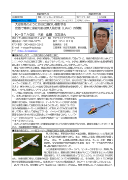 大空を鳥のように自由に飛行し撮影する 安価で簡単に操縦可能な無人
