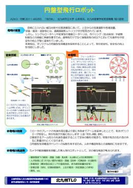 円盤型飛行ロボット