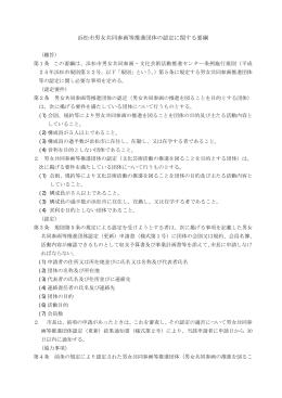 浜松市男女共同参画等推進団体の認定に関する要綱