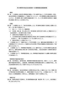 河川除草の地元住民団体への業務委託実施要領(PDF:804KB)