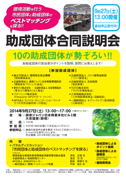 「助成団体合同説明会」を開催します。
