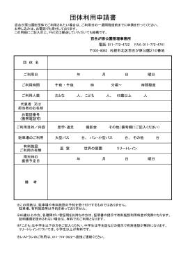 百合が原公園の団体利用申請書 84KB