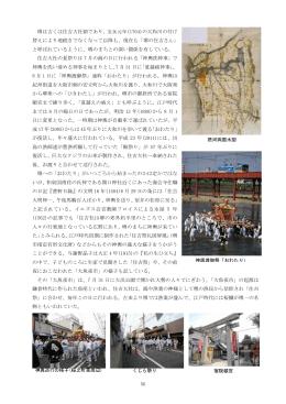 56 堺は古くは住吉大社領であり、宝永元年(1704)の大和川の付け 替え