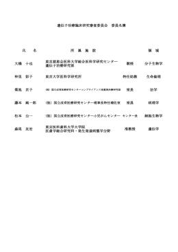 氏 名 所 属 施 設 領 域 大橋 十也 東京慈恵会医科大学総合医科学研究
