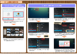 光BOX + (HB-1000) ホーム画面の設定方法 (PDF形式 0.5MB)