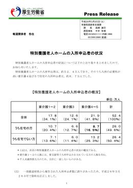 特別養護老人ホーム入所申込者に関する調査 [PDFファイル