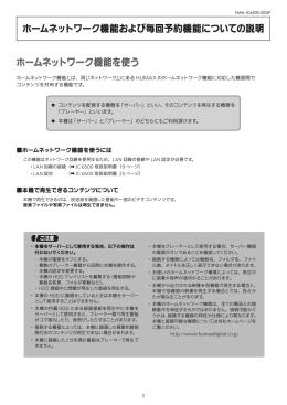 JC6500追加説明書(ホームネットワーク)